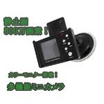 【小型カメラ】多機能!カラーモニター付ミニカメラ