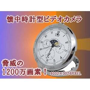 【小型カメラ】1200万画素!懐中時計型ビデオカメラ - 拡大画像