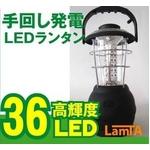 高輝度LED36灯 ダイナモ発電 ランタン手回し発電