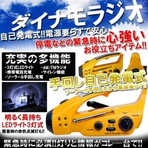 ダイナモ 緊急充電式ラジオライト 【ソーラー充電&手回し発電充電機能付き】 - 拡大画像