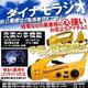 ダイナモ 緊急充電式ラジオライト 【ソーラー充電&手回し発電充電機能付き】 - 縮小画像1