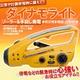 ダイナモ 緊急充電式ラジオライト 【ソーラー充電&手回し発電充電機能付き】 - 縮小画像5