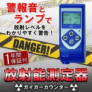 ガイガーカウンター RAY-2000A 日本語意訳説明書付 【放射線測定器】 - 拡大画像