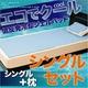 低反発冷却ジェルパッド エコでクール 枕・シングルセット - 縮小画像1