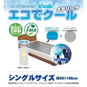 低反発冷却ジェルパッド エコでクール メタリック シングルサイズ 約90×180cm  - 拡大画像