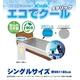 低反発冷却ジェルパッド エコでクール メタリック シングルサイズ 約90×180cm  - 縮小画像1