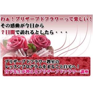 """【通信講座】""""魔法の花""""プリザーブドフラワー講座 [DVD&テキスト] - 拡大画像"""