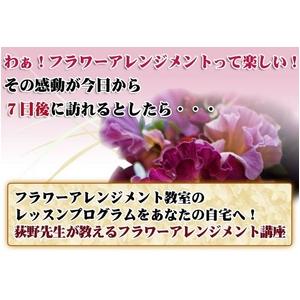 【通信講座】簡単フラワーアレンジメント講座 [DVD&テキスト] - 拡大画像