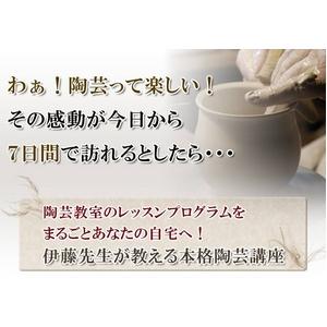 【通信講座】陶芸教室が自宅に!初心者のための、本格陶芸講座[テキスト&DVD] - 拡大画像