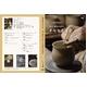 【通信講座】陶芸教室が自宅に!初心者のための、本格陶芸講座[テキスト&DVD] - 縮小画像4
