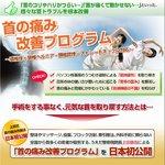 【上田式】首の痛み改善法〜1日5分から始める、根本治療トレーニング〜[DVD]