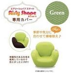 Airly Shape Smart(エアリーシェイプスマート)専用カバー AIM-CV01 グリーン