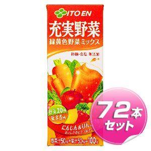 伊藤園 充実野菜 緑黄色野菜ミックス 200ml×72本セット - 拡大画像