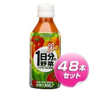 伊藤園 1日分の野菜 280ml×48本セット - 拡大画像