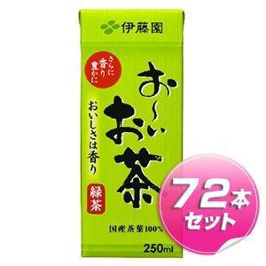 伊藤園 おーいお茶 紙パック 250ml×72本セット - 拡大画像