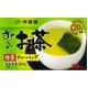 【ケース販売】伊藤園 お〜いお茶 緑茶ティーバッグ【20袋×20セット】 まとめ買い