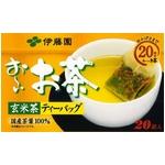【ケース販売】伊藤園 お〜いお茶 玄米茶ティーバッグ【20袋×20本セット】 まとめ買い