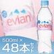 ナチュラルミネラルウォーター evian(エビアン) 500ml 【48本セット】 - 縮小画像1