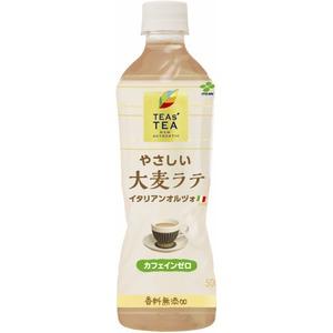 【ケース販売】伊藤園TEAs'TEAやさしい大麦ラテPET500×48本セット - 拡大画像