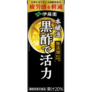 【ケース販売】伊藤園 黒酢で活性紙200ml×48本セット - 拡大画像