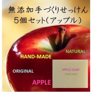 ぷくぷくアップル石鹸 5個セット - 拡大画像