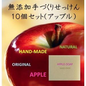 無添加 ぷくぷくアップル石鹸 10個セット(5個セット×2箱) - 拡大画像