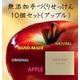 無添加 ぷくぷくアップル石鹸 10個セット(5個セット×2箱) - 縮小画像1