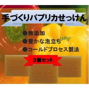 ぷくぷくパプリカ石鹸 3個セット - 拡大画像