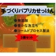 ぷくぷくパプリカ石鹸 3個セット - 縮小画像1