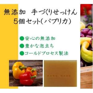 ぷくぷくパプリカ石鹸 5個セット - 拡大画像