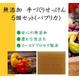 ぷくぷくパプリカ石鹸 5個セット - 縮小画像1