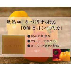 ぷくぷくパプリカ石鹸  10個セット( 5個x2箱) - 拡大画像