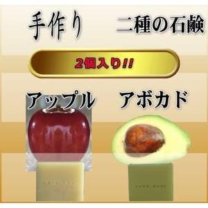 ぷくぷく二種の石鹸 (アボカド&アップル) - 拡大画像