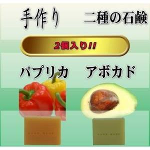 ぷくぷく二種の石鹸 (アボカド&パプリカ) - 拡大画像