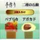 ぷくぷく二種の石鹸 (アボカド&パプリカ) - 縮小画像1