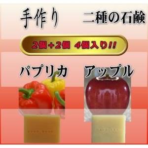 ぷくぷく二種の石鹸 4個入り(パプリカ&アップル) - 拡大画像