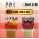 ぷくぷく二種の石鹸 4個入り(パプリカ&アップル) - 縮小画像1