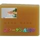 コラーゲン 二種の石鹸 4個入り(パプリカ&アップル) - 縮小画像2
