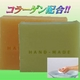 コラーゲン 二種の石鹸 (アボカド&パプリカ) - 縮小画像4
