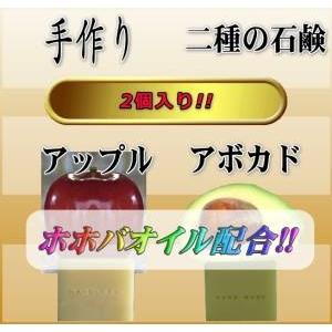ホホバ 二種の石鹸 (アボカド&アップル) - 拡大画像