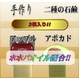 ホホバ 二種の石鹸 (アボカド&アップル) - 縮小画像1