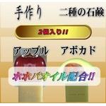 ホホバ 二種の石鹸 (アボカド&アップル)