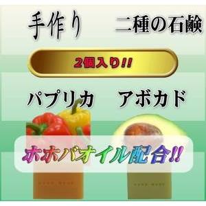 ホホバ 二種の石鹸 (アボカド&パプリカ) - 拡大画像