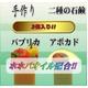 ホホバ 二種の石鹸 (アボカド&パプリカ) - 縮小画像1