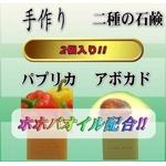 ホホバ 二種の石鹸 (アボカド&パプリカ)