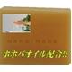 ホホバ 二種の石鹸 (アボカド&パプリカ) - 縮小画像3
