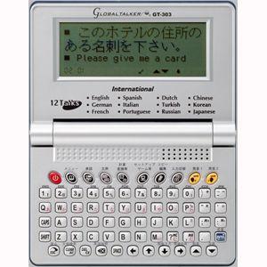 DIC-VOCAL 12ヶ国語マトリックス翻訳機 International [ GT-303 ] - 拡大画像