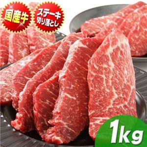 国産牛 ロースステーキ 切り落とし 1kg - 拡大画像