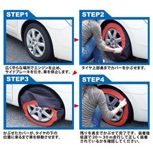 自動車用 布製タイヤ滑り止め SNOW COVER(スノーカバー) SC-L4 タイヤチェーンに代わる雪対策 - 拡大画像