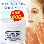 タラソスパホワイトマスク 600g
